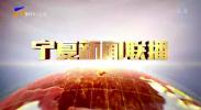 宁夏新闻联播-191129