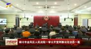 银川市金凤区人民法院一审公开宣判雒治龙涉恶一案-191128
