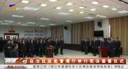 自治区应急管理厅举行宪法宣誓仪式-191114
