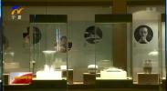 中国龙泉青瓷·宝剑传承与创新展在宁夏博物馆开展-191119