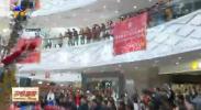 第四届银川欢乐购物季今天启动-191130
