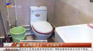 """灵武市全力推进""""厕所革命"""" 提升农民幸福指数-191114"""