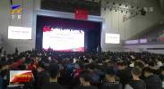 首都教育系统服务保障国庆活动宣讲团在宁夏高校开讲-191108