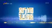 铺就建设美丽中国的制度大道-191119