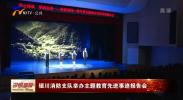 银川消防支队举办主题教育先进事迹报告会-191112