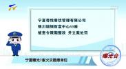 曝光台| 宁夏曝光7家火灾隐患单位-191111