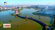 宁夏:坚持生态优先 推动高质量发展-191118