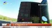 大货车为躲避小动物险侧翻 交警紧急救援-191102