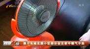 我在现场:银川长城花园小区部分住户暖气不热 供热公司现场排查-191130