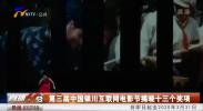 第三届中国银川互联网电影节揭晓十三个奖项-191107