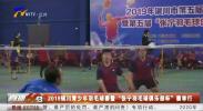 """2019银川青少年羽毛球赛暨""""张宁羽毛球俱乐部杯""""赛举行-191125"""