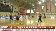 2019中国篮球发展联赛(银川站)开赛-191111