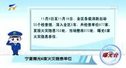 宁夏曝光6家火灾隐患单位-191118