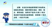 曝光台| 宁夏食品安全监督抽检 不合格16批次-191105