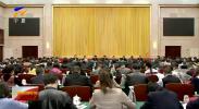 宁夏安排部署党的十九届四中全会精神宣讲工作-191113