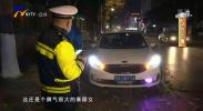 鸿胜出警:私自安装车灯 男子被处罚2000元-191127