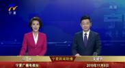 宁夏新闻联播(卫视)-191109