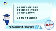 曝光台:宁夏药品流通监督检查 24家企业被处罚-191112