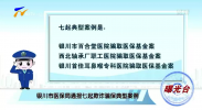 曝光台:银川市医保局通报七起欺诈骗保典型案例-191102