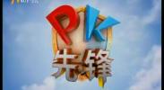 PK先锋-191126