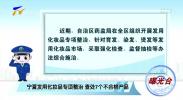 曝光台:宁夏发用化妆品专项整治 查处7个不合格产品-191106