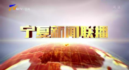 宁夏新闻联播-191114
