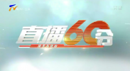 直播60分-191113