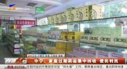 中宁:家庭过期药品集中回收 便民利民-191108