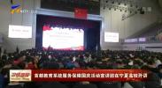 首都教育系统服务保障国庆活动宣讲团在宁夏高校开讲-191107