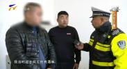 鸿胜出警:男子故意碰撞前车 究竟为哪般?-191129
