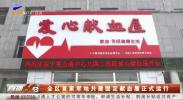 全区首家军地共建固定献血屋正式运行-191111