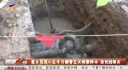 惠农佳苑小区半月爆管五次频繁停水 居民盼解决-191114