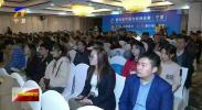 第四届中国创新挑战赛(宁夏)现场赛签订意向协议70项 总金额1.04亿元-191111