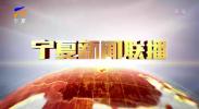 宁夏新闻联播(卫视)-191101