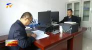 惠农区纪委监委为干部澄清正名 让干部更有担当-191119
