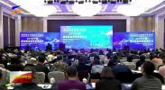 宁夏媒体融合改革发展论坛召开-191128