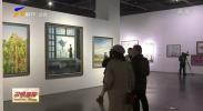 宁夏首届高校美术作品联展开展-191118