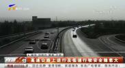 高速公路上逆行及低速行驶安全隐患大-191102