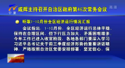 咸辉主持召开自治区政府第46次常务会议 奋力冲刺全年目标 有效防控金融风险-191122