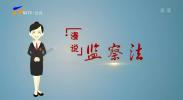 漫说监察法-191130