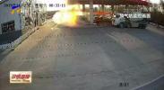 加气站内小货车突然起火 工作人员临危不乱控制火势-191126