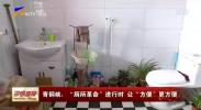 "青铜峡:""厕所革命""进行时 让""方便""更方便-191128"