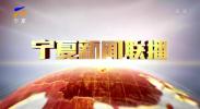 宁夏新闻联播(卫视)-191126