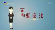 漫说监察法(第十条)-191129