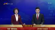 宁夏新闻联播-191125