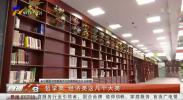 新书上架 宁夏图书馆全新开馆-191112