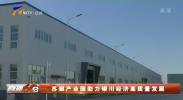 苏银产业园助力银川经济高质量发展-191115