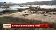 姚河塬商周遗址究竟隐藏着多少秘密-191104