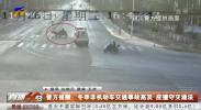 警方提醒:冬季非机动车交通事故高发 应遵守交通法-191129
