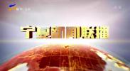 宁夏新闻联播-191108